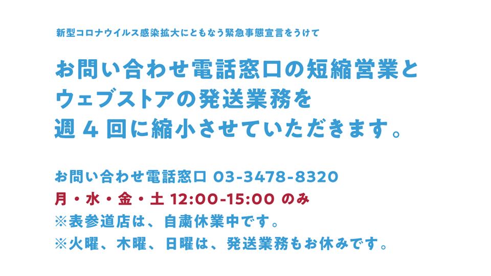 時短・休業などのお知らせ 2020. 4/9