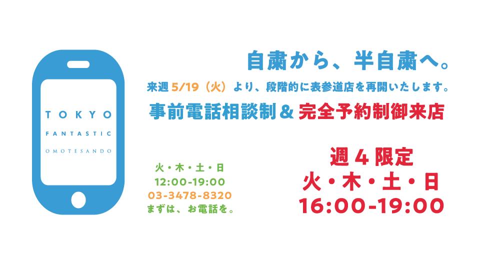 表参道店(電話予約制)営業再開のお知らせ 5/19~