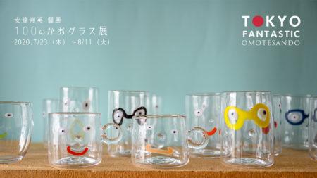 「100のかおグラス展 ~100 Smile Glasses~」安達寿英 個展