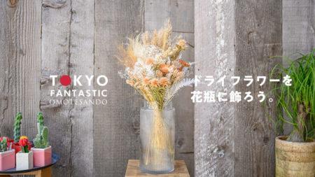 ドライフラワーを束ねて、花瓶に飾ろう。