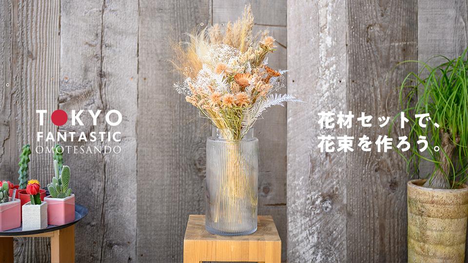 ドライフラワー花材セットで、花束を作ろう。【Gセット編】