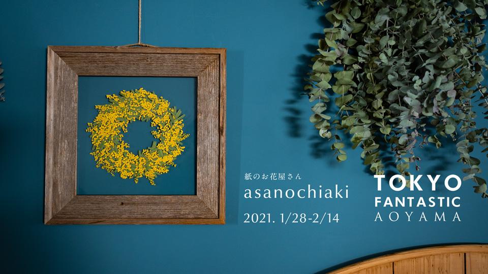 紙の花屋 asanochiaki 2021. 1/28-2/14