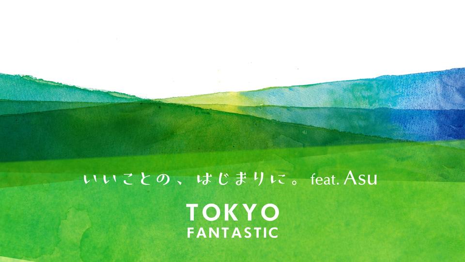 TOKYO FANTASTIC「いいことの、はじまりに。(feat. Asu)」音楽配信リリース!