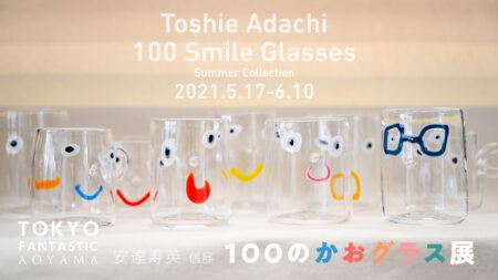 100のかおグラス展 安達寿英 個展 2021. 5/17-6/10
