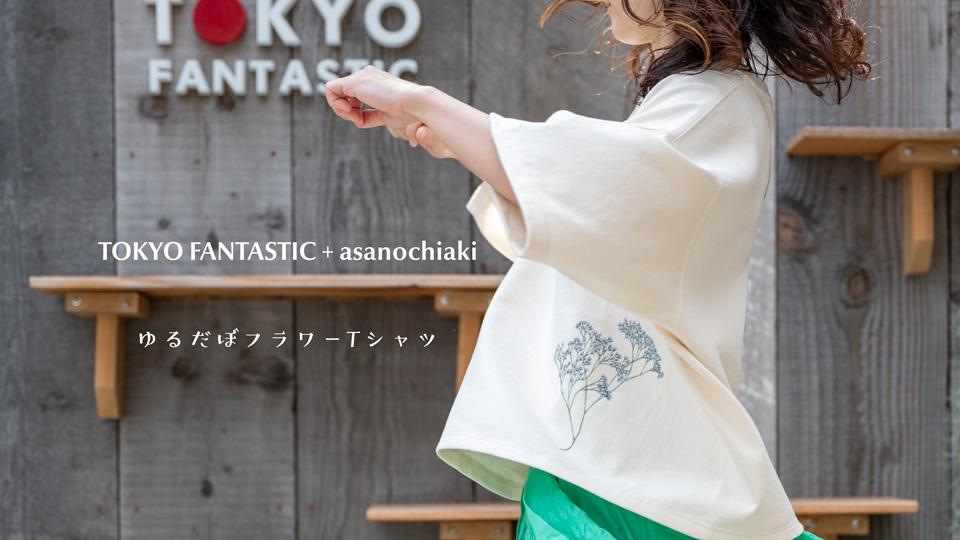 TOKYO FANTASTIC + asanochiaki ゆるだぼフラワーTシャツ