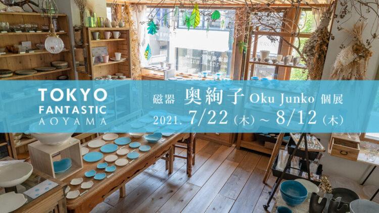 磁器 奥絢子 個展 2021. 7/22-8/12