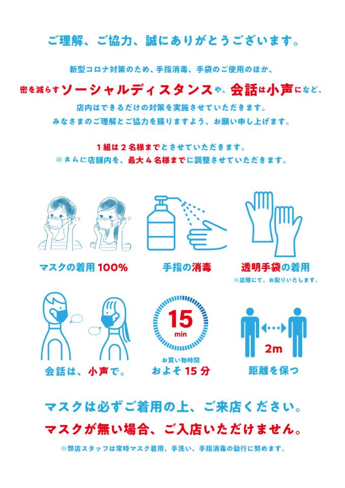 TOKYO FANTASTIC 表参道店での新型コロナ感染防止対策について