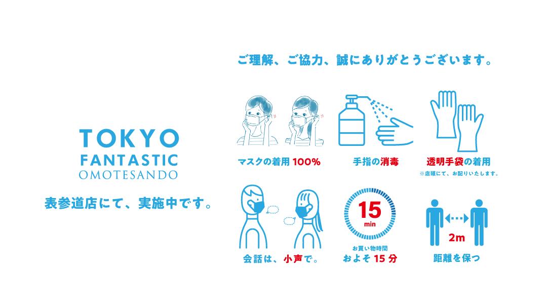 【2021.8】表参道店での新型コロナ感染防止対策について