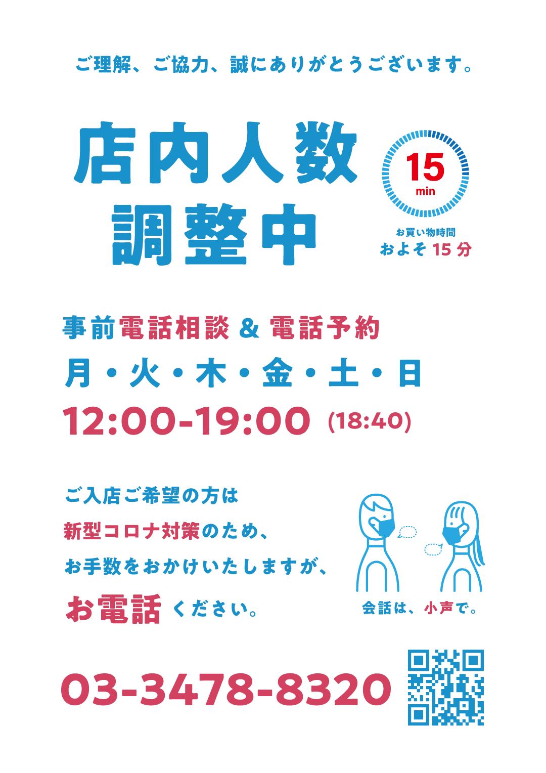【2021.9更新】表参道店での新型コロナ感染防止対策について