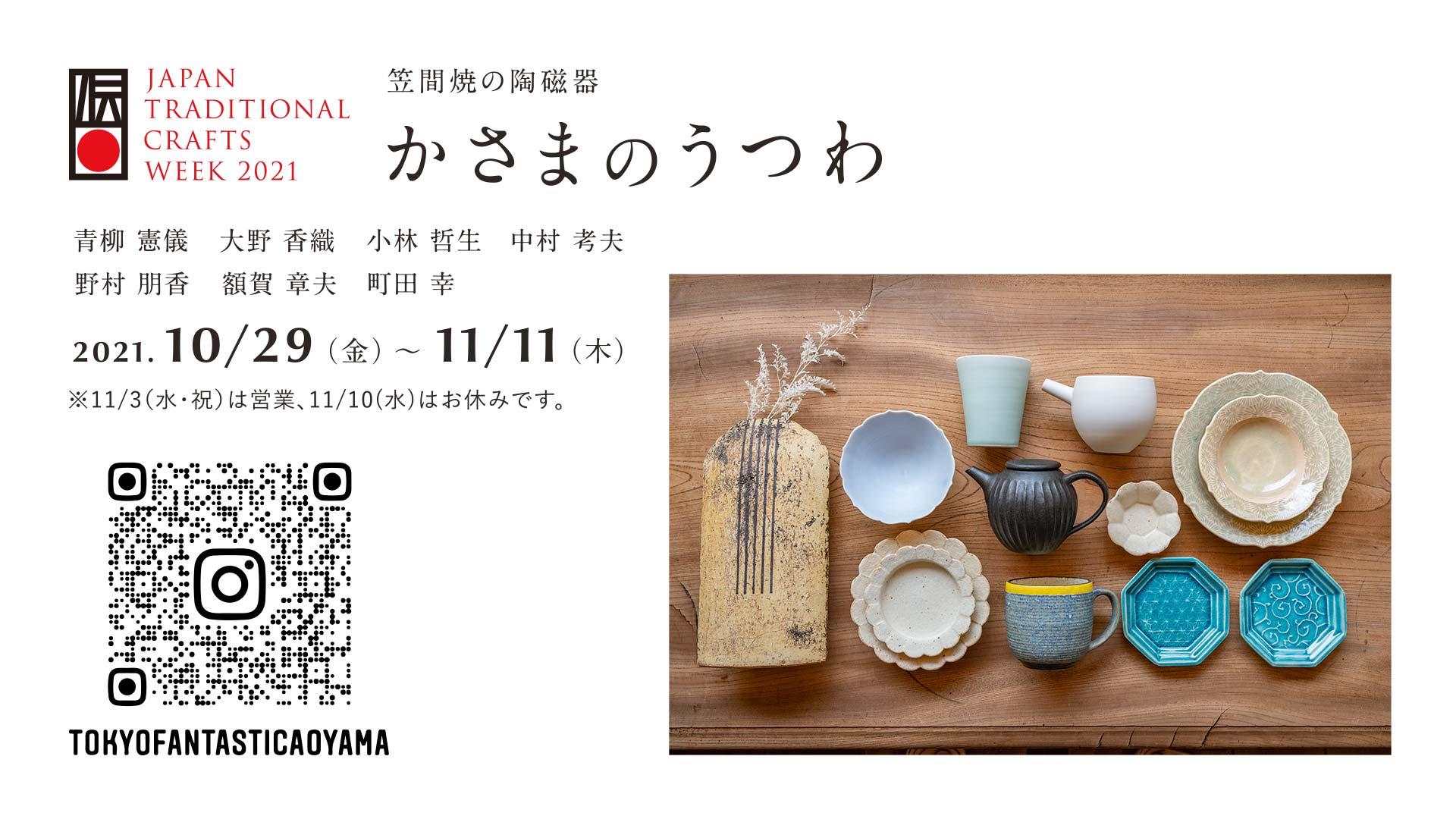 JTCW2021「かさまのうつわ(笠間焼の陶磁器)」開催!