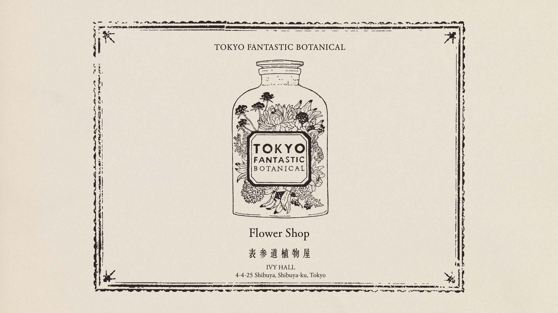 TOKYO FANTASTIC ボタニカル店