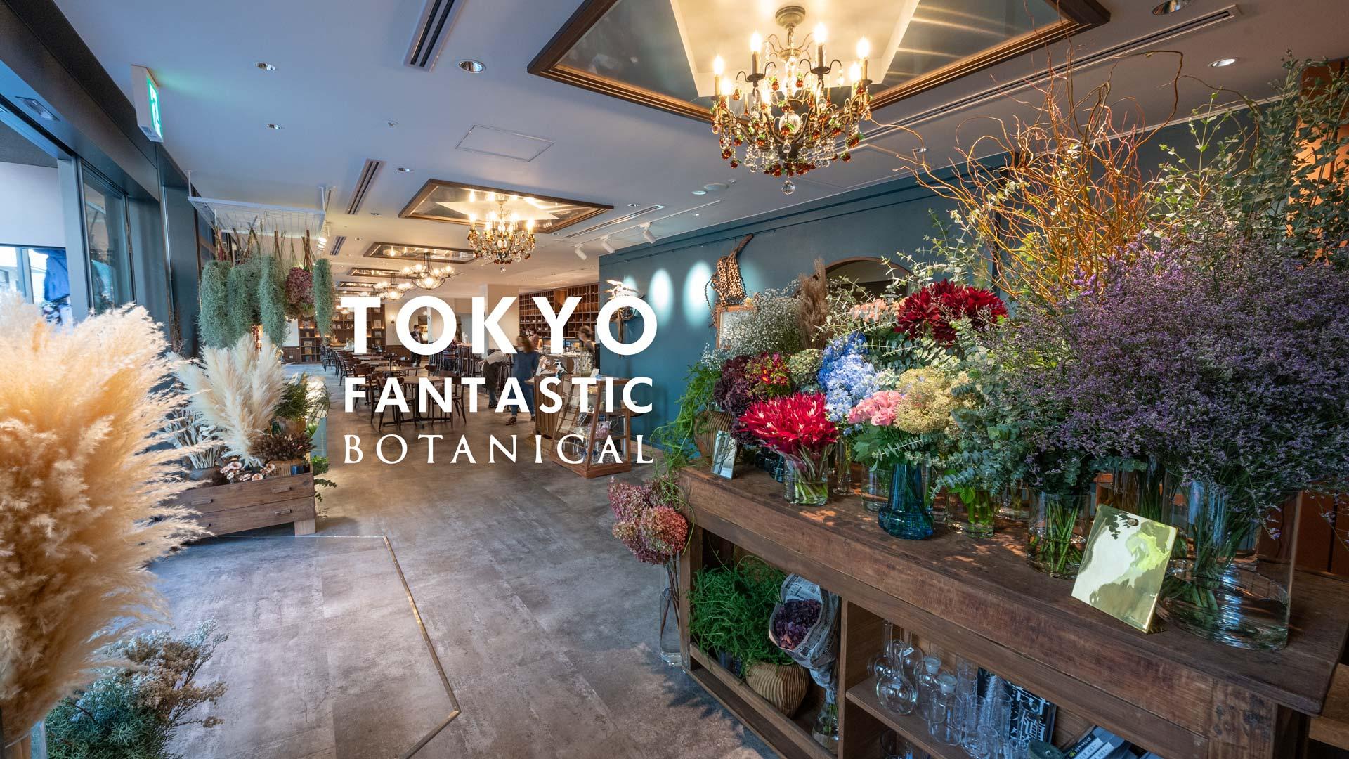 TOKYO FANTASTIC ボタニカル店(3号店)