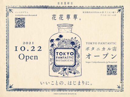 TOKYO FANTASTIC ボタニカル店 2021.10.22 オープン