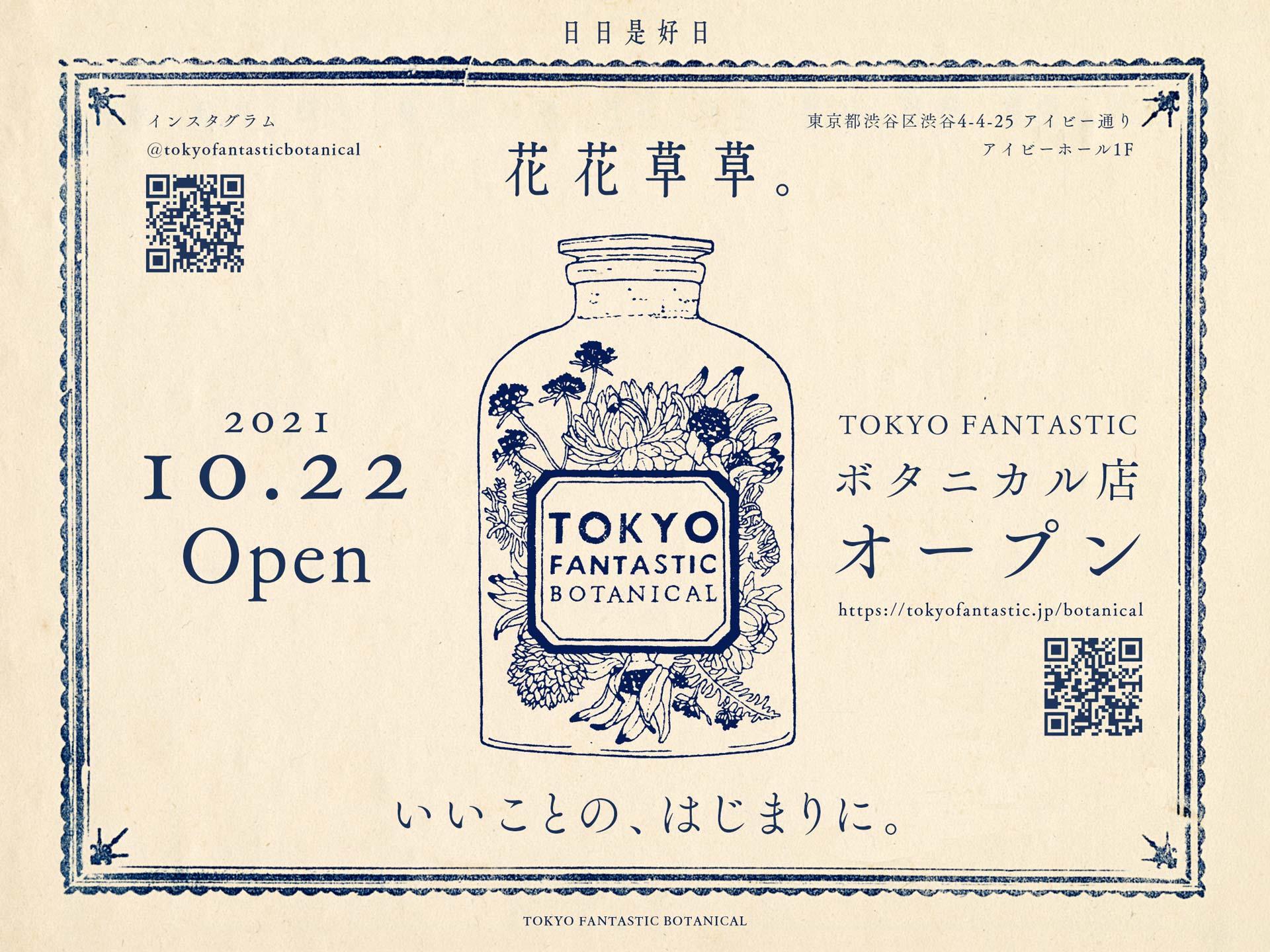 2021.10.22 「ボタニカル店」、アイビーホールにオープン!